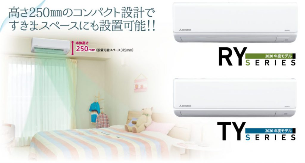 三菱重工RY TYシリーズ